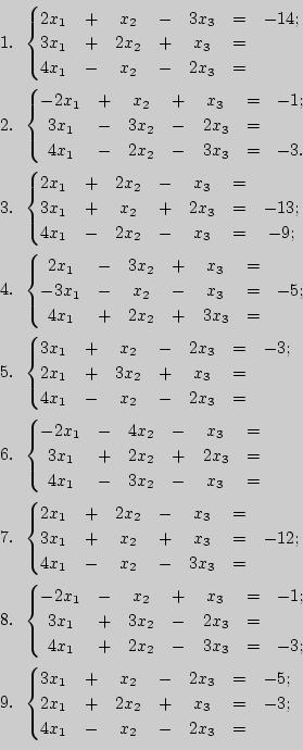 Контрольная работа по теме линейная